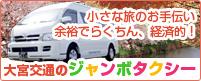 大宮交通のジャンボタクシー